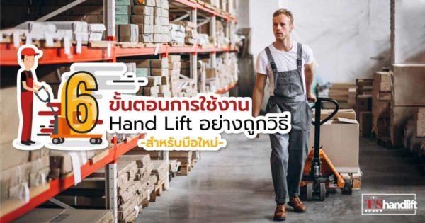 ขั้นตอนการใช้ Hand Lift