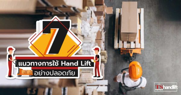 แนวทางการใช้ Hand Lift อย่างปลอดภัย