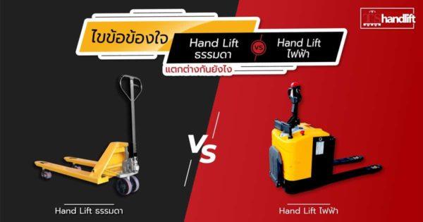 ความแตกต่างระหว่าง Hand Lift ธรรมดา Vs แฮนด์ลิฟท์ไฟฟ้า