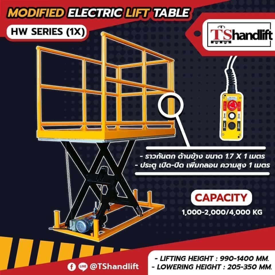 โต๊ะยกสูงไฟฟ้าสั่งทำ