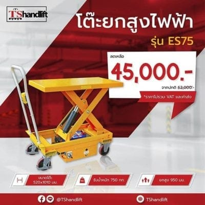 Promotion September Electric Mobile Lift Tablees75