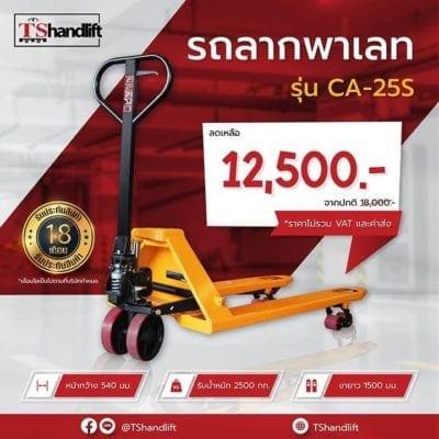 Promotion September Hand Pallet Truckca 25S