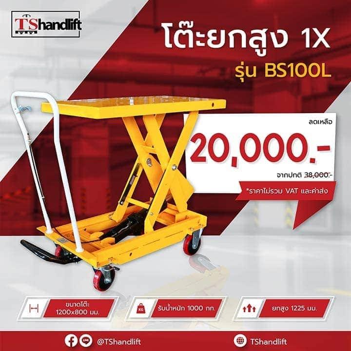 Promotion September Larger Mobile Lift Tablebs100L