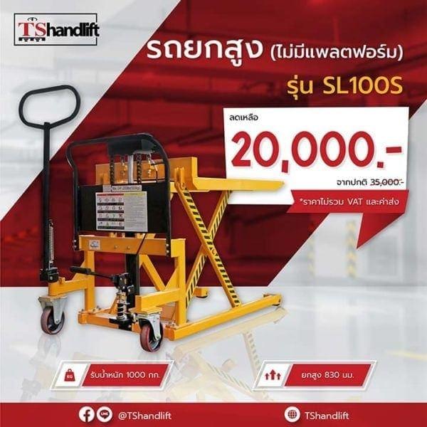 Promotion September Skid Lifter Without Platformsl100S